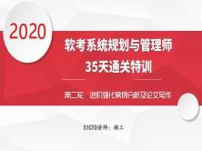 2020年软考系统规划与管理师35天通关特训 - 第2轮:进阶强化案例分析及论文写作