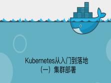 Kubernetes/k8s从基础到落地系列课程 (一)集群部署