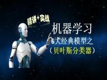 机器学习6大经典模型之贝叶斯分类器(精讲+实战)