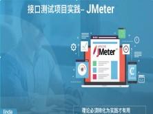 【linda】测试项目实践-使用jmeter5进行功能性能自动化测试执行2020版