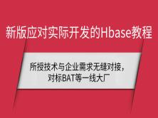 新版应对实际开发的Hbase教程