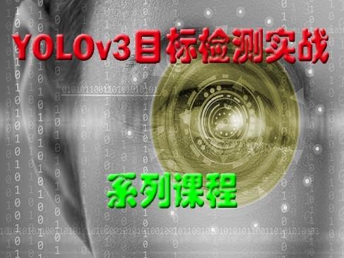 YOLOv3目标检测实战系列课程