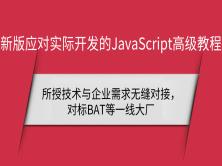 前端高级工程师之JavaScript高级教程