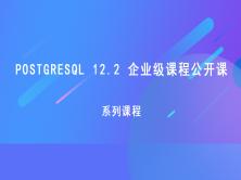 PostgresSQL 12.2 企业级课程系列公开课(CUUG)