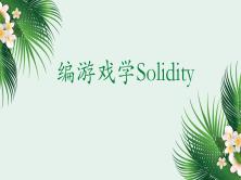编游戏学Solidity