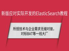新版应对实际开发的ElasticSearch教程(ES、Logstash、Kibana)