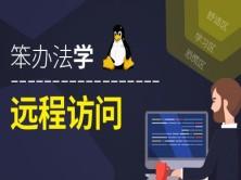 笨办法学Linux 远程访问 (原理、实践、记录与排错)-视频课程