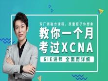 【太阁闫辉】XCNA网络认证基础班 CCNA + HCIA