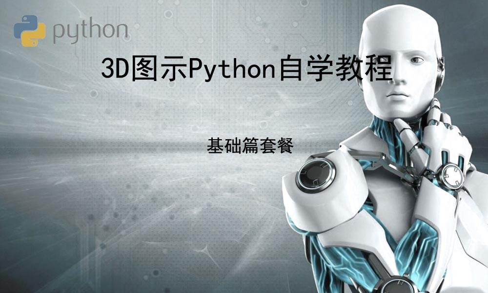 3D图示Python标准自学教程: 基础篇套餐