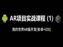 AR项目实战:我的世界AR游戏开发教程