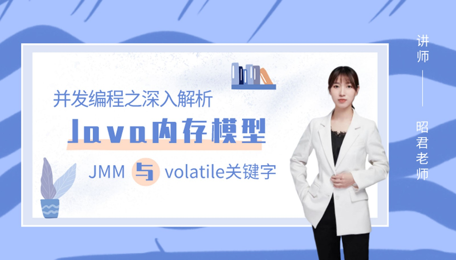 并发编程-深入解析Java内存模型JMM与volatile关键字