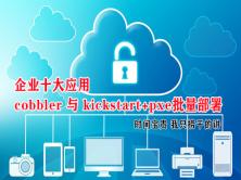 [张彬linux]企业十大应用-cobbler 与kickstart+pxe批量部署服务