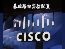 Cisco思科路由器初级实验课程:基础实验环境搭建与配置命令学习。
