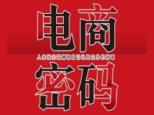 【购课赠书】电商密码高级课(三阶段)