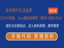 27天大数据、Java基础班教程(理论+实践+作业)