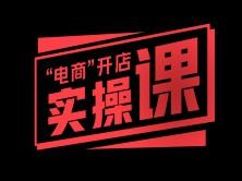 """""""电商""""开店实操(第三部分)"""