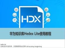 华为知识库Hedex Lite使用教程