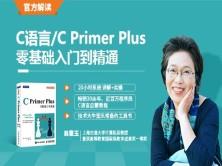 C语言/C Primer Plus零基础入门到精通(70集20小时核心知识点)