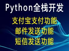 python语言Django框架实战案例(一):短信接口+支付宝支付接口+图形验证码+邮件接口