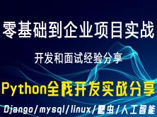 python语言的基础学习:基本类型,函数,面向对象,模块,mysql数据库