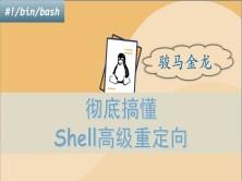 彻底搞懂Shell高级重定向