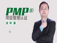 51CTO PMP项目管理试听课