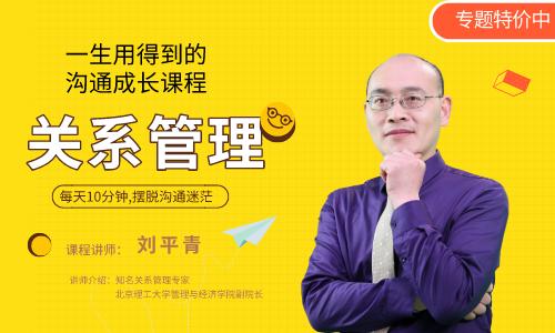刘平青成长沟通系列课程