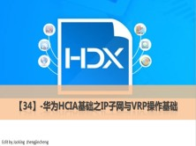 华为HCIA基础之IP子网与VRP操作基础