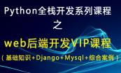 python基础知识+mysql数据库+实战案例文章发布系统