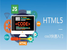 html5与css3快速入门与应用(第二版)
