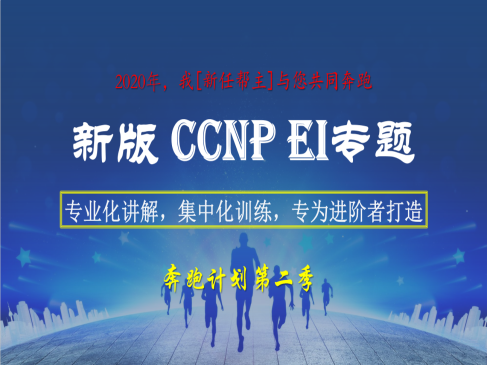 新版CCNP  EI(原路由与交换)课程(网络工程师)