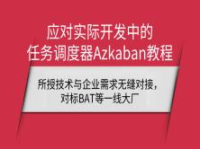 应对实际开发中的任务调度器Azkaban教程