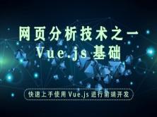 【四二学堂】网页分析技术之一---Vue.js基础