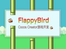 CocosCreator 游戏开发FlappyBird视频教程(0基础实战_可用游戏毕设)