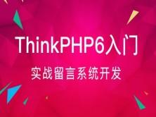 ThinkPHP6实战入门之留言系统