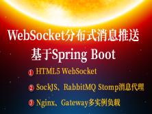 WebSocket整合Spring、SockJS、Stomp、Rabbitmq分布式多实例消息推送