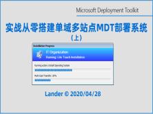 实战从零搭建单域多站点MDT部署系统-上