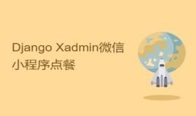 Django  Xadmin微信小程序点餐