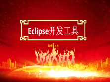 Eclips开发