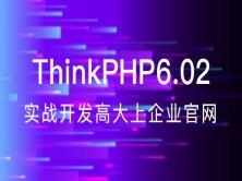 ThinkPHP6实战开发高大上企业站