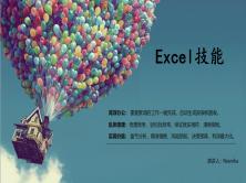总结十多年工作经验教你玩转Excel,全是干货。