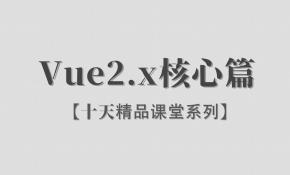【李炎恢】【Vue2.x / Vue.js / 核心篇 / JS框架】【十天精品课堂系列】