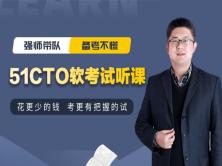 51CTO 软考专业试听课程