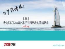 【36】-华为USG防火墙-基于不同网段的策略路由