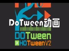 UnityDotween动画