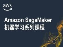 Amazon SageMaker机器学习系列课程