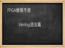 FPGA修炼之Verilog语法篇