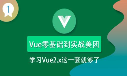 Vue2.x-实战移动app项目(美团)