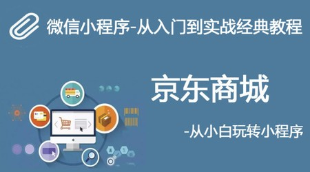 微信小程序仿京东商城(小程序支付+购物车+详情+传值)