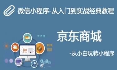 微信小程序-入门到实战经典教程(京东商城+小程序支付)